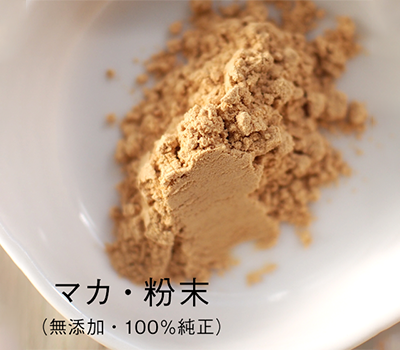 マカ粉末(100%純正)