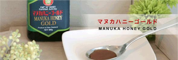 マヌカハニー・ゴールド