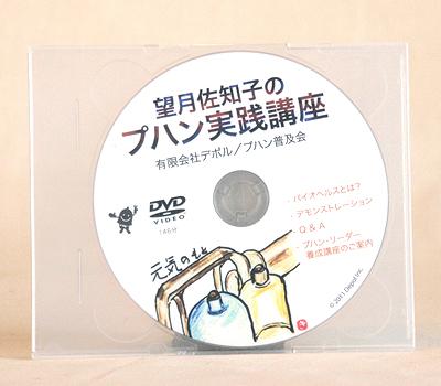 DVD「望月佐知子のプハン実践講座(初級~中級)」