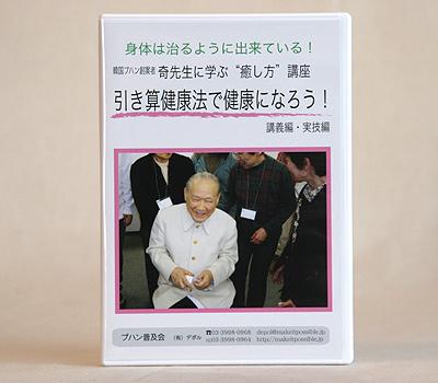 "DVD「奇先生に学ぶ""癒し方""講座 引き算健康法で健康になろう!」"
