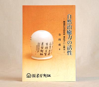 小冊子「自然治癒力の活性」