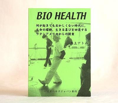 冊子「バイオヘルス~何が起きてもおかしくない時代に、生命の躍動、生きる喜びを回復するラテンアメリカからの提案」