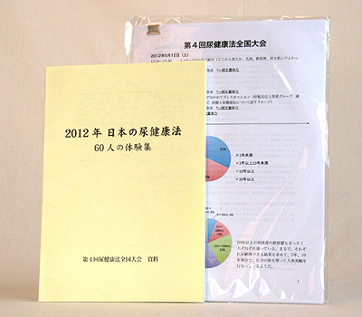 冊子「2012年日本の尿健康法~60人の体験談集」