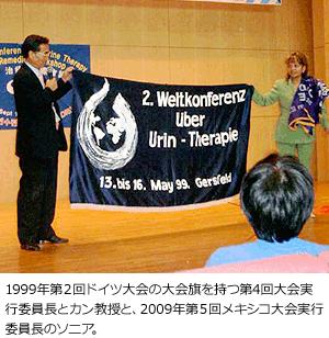 1999年第2回ドイツ大会の大会旗を持つ第4回大会実行委員長とカン教授と、2009年第5回メキシコ大会実行委員長のソニア。